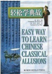 Easy Way to Learn Chinese Classical Allusions - (WF1J)