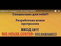 #big house center Маркетинг площадки 1$. BIG HOUSE CENTER. АКЦИЯ!!!
