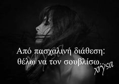 Greek Quotes, Sarcasm, Life Quotes, Jokes, Lol, Sayings, Funny, Movie Posters, Smile