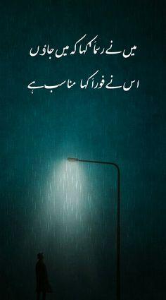 Emotional Poetry, Poetry Feelings, Urdu Quotes, Life Quotes, Cute Love Songs, Urdu Poetry, Sad, Cooking Recipes, Link