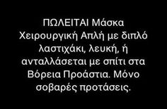 Funny Greek, True Words, Just In Case, Minions, Life Hacks, Funny Quotes, Jokes, Lol, Education