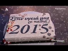Στην υγειά μας – Πρωτοχρονιά 2015 (Alpha 31/12/2014) - YouTube