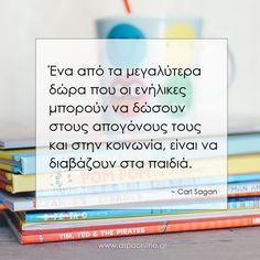Ένα από τα μεγαλύτερα δώρα που οι ενήλικες μπορούν να δώσουν στους απογόνους τους και στην κοινωνία, είναι να διαβάζουν στα παιδιά.
