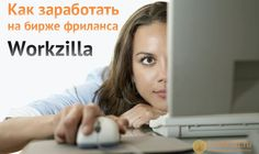 Как заработать деньги с WorkZilla.com? Какие существуют отзывы о Воркзилла в Интернет? Как зарегистрироваться на Воркзилла? Ответы на эти вопросы в статье.