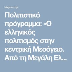 Πολιτιστικό πρόγραμμα: «Ο ελληνικός πολιτισμός στην κεντρική Μεσόγειο. Από τη Μεγάλη Ελλάδα του χθες στην Κάτω Ιταλία του σήμερα»   1ο ΓΥΜΝΑΣΙΟ ΖΩΓΡΑΦΟΥ