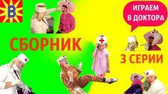 Сборник мультик  доктор Маша и укол для Свинки Пеппы. Видео для детей