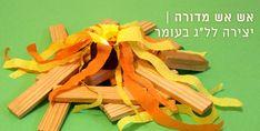 """אש אש מדורה   יצירה לל""""ג בעומר Lag Baomer, Carrots, Activities, Vegetables, School, Food, Essen, Carrot, Vegetable Recipes"""