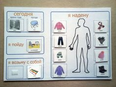 Основа под визуальное расписание с подписями на русском и украинском. Формат А3/А4.