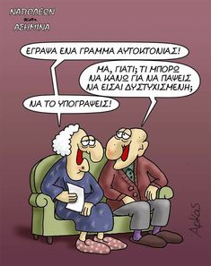 Greek Memes, Funny Greek Quotes, Funny Picture Quotes, Memes Humor, Jokes, Laugh Cartoon, Funny Cartoons, Funny Images, Funny Photos
