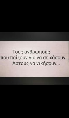 Αστους να νικήσουν! 👏🔝 The Words, Cool Words, Greek Phrases, Greek Words, Poem Quotes, Wise Quotes, Inspirational Quotes, My Philosophy, Clever Quotes