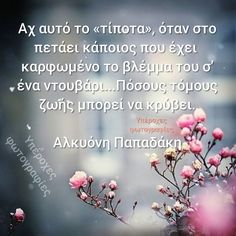 Greek Quotes, Forever Love, Deep Thoughts, Picture Quotes, Life Lessons, Wise Words, Health Tips, Literature, Fitness