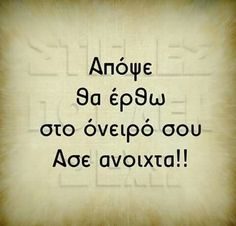 Couple Quotes, Love Quotes, Inspirational Quotes, Greece Quotes, Greek Words, Love You, My Love, Keep In Mind, Note To Self