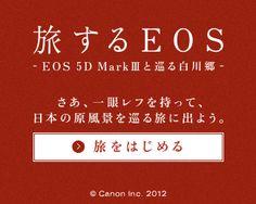 旅するEOS EOS 5D Markと巡る白川郷 さあ、一眼レフを持って、日本の原風景を巡る旅に出よう。
