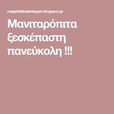 Μανιταρόπιτα ξεσκέπαστη πανεύκολη !!! Blog, Recipes, Blogging, Rezepte, Ripped Recipes, Recipe, Recipies, Medical Prescription, Cooking Recipes