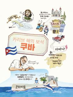 Illustration about Cuba [ Kim su yeon ]