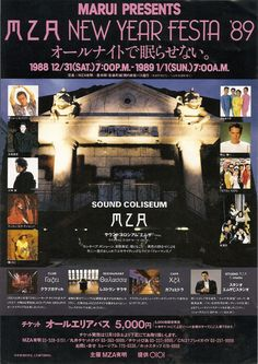MZA有明 東京 1989 Japan Tokyo