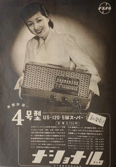 ナショナルラジオ 高峰秀子 1950's
