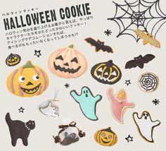 HAPPY HALLOWEEN ハロウィンはかわいくっておいしい! /お菓子材料の店クオカ