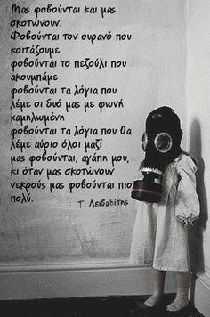 Ο Ελληνας ακροβατει  πεφτει κι ομως γελαει  κραυγαζει μεσα του η ψυχη  και Λευτερια ξεσπαει….. Book Quotes, Me Quotes, Passion Quotes, Unspoken Words, Writers And Poets, Life Words, Greek Words, Greek Quotes, I Love Books