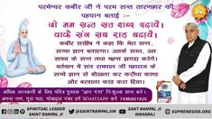 """Prediction About Saint Rampal Ji That maker of the new solution and new regulation, Tattavveta (Knower of the Truth) will emerge before the world. I (Nostradamus) am calling him only as """"Great Chyren"""" in amazement. Buddha Quotes Life, Life Quotes, Nostradamus Predictions, Navratri Wishes, 8th Wedding Anniversary Gift, Alhamdulillah, Spiritual Quotes, Savior, Avatar"""