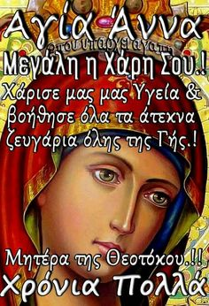 Name Day, Facebook Humor, Always Love You, Holy Spirit, Wise Words, First Love, Greece, Prayers, Religion