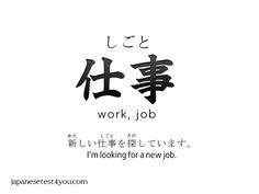 #japan #word #japanese #learn #study #vocabulary #practice #exercise #remember #memorize #example #resource #grammar #jlpt #kanji http://japanesetest4you.com