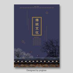 고전,전통,명절,포스터,궁전,검은,자루 Graphic Design Layouts, Graphic Design Posters, Brochure Design, Layout Design, Book Cover Design, Book Design, Restaurant Poster, Korea Design, Chinese Design
