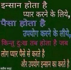 Hindi quote... India