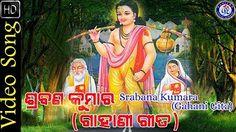 Srabana Kumar Odia Gahani Gita On Odia Bhakti Sagar
