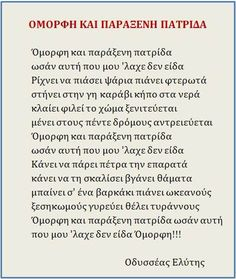 Οδυσσέας Ελύτης Love Quotes, Inspirational Quotes, Greek Language, Greek Culture, Writers And Poets, Poetry Poem, Human Mind, Greek Quotes, Great Words