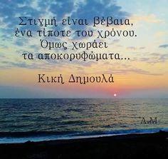 Φωτογραφία της Rita Dimitsa. Picture Quotes, Love Quotes, Inspirational Quotes, Greek Quotes, Poetry Quotes, Wise Words, Favorite Quotes, Literature, Literatura