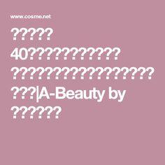 【保存版】 40代からでも痩せられる! 今話題の「体幹リセット」ダイエットとは?|A-Beauty by @cosme