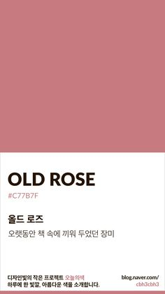 Color of today: Old Rose Design A small project of light Today's color is .
