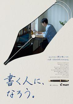 Japanese advertising poster for the renowned pen maker Pilot. Web Design, Japan Design, Book Design, Cover Design, Graphic Design Posters, Graphic Design Inspiration, Typography Design, Dm Poster, Poster Layout