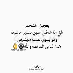 Arabic Memes, Arabic Funny, Funny Arabic Quotes, Truth Quotes, Life Quotes, Qoutes, Book Flowers, Friedrich Nietzsche, Stupid Funny Memes