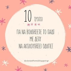 10 tips για να βοηθήσετε το παιδί με ΔΕΠΥ να ακολουθήσει οδηγίες Therapy Activities, Preschool Activities, Pediatric Physical Therapy, Learning Disabilities, Dyslexia, Pediatrics, Special Education, My Children, Kids And Parenting