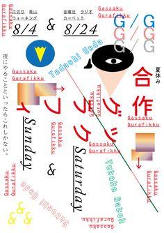 植田正 植田理 佐藤豊 合作 ポスター (8/4 + 8/24) Design: Tadashi Ueda