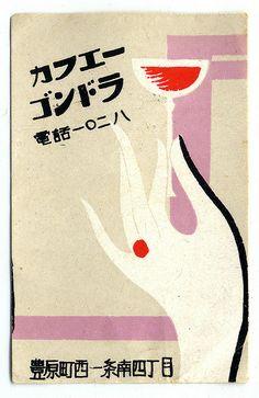 Vintage Japanese matchbox label for Cafe Gondola, Tokyo. Food Graphic Design, Japanese Graphic Design, Vintage Graphic Design, Graphic Design Layouts, Graphic Design Posters, Graphic Design Typography, Graphic Design Illustration, Logo Design, Design Illustrations