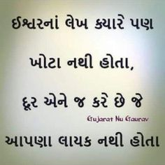 Gujrati Quotes and Famous Sayings