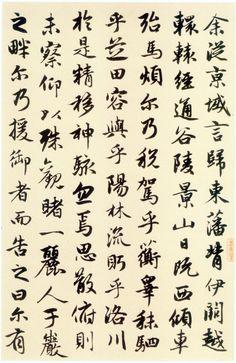 赵孟頫《洛神赋》行书