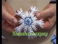 Модульное оригами. Новогодняя снежинка. (3D origami)