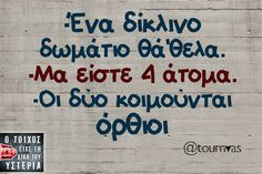 . Funny Greek Quotes, Funny Quotes, Cold Jokes, Just For Laughs, Funny Stuff, Thoughts, Humor, Memes, Funny Phrases