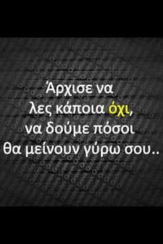 Greek Quotes, Psychology, Life Quotes, Advice, Notes, Minions, Funny, Smile, Men