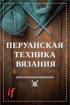 В нашем видео на русском вы сможете создавать красоту своими руками. Только подумайте о том, сколько красоты вы можете сделать своими руками! Но как быть, когда уже простое вязание не привлекает, а вышивка только начинает раздражать? Тогда мы готовы рассказать вам об одной очень интересной технике! Crochet Poncho, Crochet Motif, All Free Crochet, Knitting Magazine, Mittens, Textiles, Needlework, Knitting Patterns, Diy And Crafts