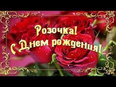 Поздравление Розе в День рождения. - YouTube