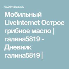 Мобильный LiveInternet Острое грибное масло   галина5819 - Дневник галина5819  