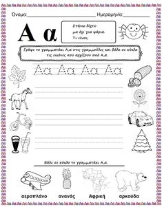 Learn Greek, Special Education, Lettering, Activities, Learning, Words, School, Greek Alphabet, Reading