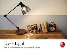 レトロデザイン・デスクライト(LED電球使用可能)【完売しました】