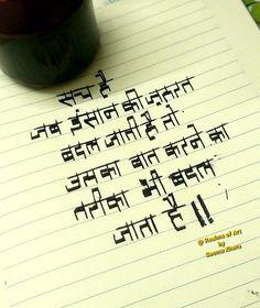 Desi Hindi, Good Morning Quotes, Sheet Music, Math Equations, Art, Art Background, Kunst, Performing Arts, Music Sheets