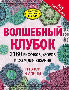The magic ball. 2160 drawings, patterns and patterns for knitting. Hook and knitting . Discussion on LiveInternet - Russian Service of Online Diaries Crochet Chart, Crochet Motif, Crochet Designs, Free Crochet, Knit Crochet, Crochet Patterns, Crochet Book Cover, Crochet Books, Knitting Magazine